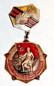 Двадцать пять лет Победы в Великой Отечественной Войне.