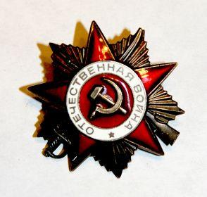 Орден Отечественной Войны I -й Степени