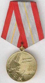 """медаль """"60 лет вооруженных сил"""""""