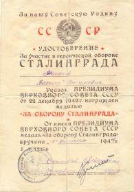 """Документ о награждении медалью """"За оборону Сталинграда"""""""