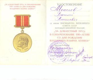"""Документ о награждении медалью """"За доблестный труд"""""""