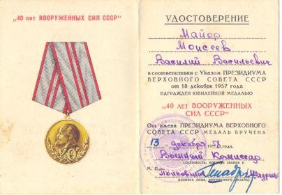 """Документ о награждении медалью """"40 лет ВС СССР"""""""