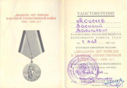 """Документ о награждении медалью """"20 лет Победы над Германией"""""""