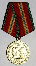 Семьдесят лет Вооружённых Сил СССР