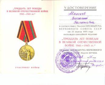 """Документ о награждении медалью """"30 лет Победы над Германией"""""""