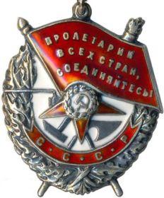 """Орден """"Красное знамя"""" 23.01.1942"""