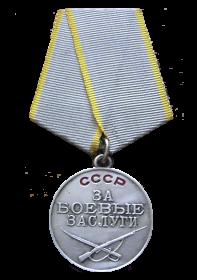 Дедушка был награждён медалью «За боевые заслуги»