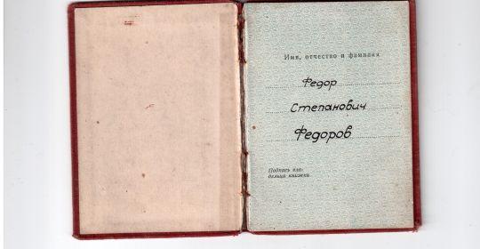 """Книжка 1 стр. ордена """"Красной звезды"""""""