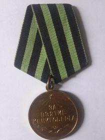Медаль за Взятие Кенингсберга