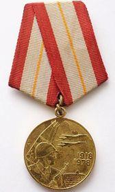 """Юбилейная медаль """"60 лет вооруженных сил СССР"""" 1978"""