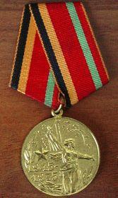медаль 30 лет Победы в Великой Отечественной войне 1941-1945 гг.