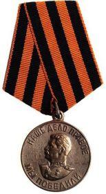 """Медаль """"За победу над Германией в Великой Отечественной войне 1941-1945 г.г."""" 09.05.1945"""
