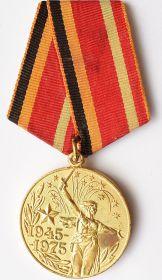 """Юбилейная медаль """"30 лет победы в Великой Отечественной войне 1941-1945 г.г."""" 1975"""
