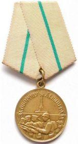 "Медаль ""За оборону Ленинграда"" 02.06.1943"