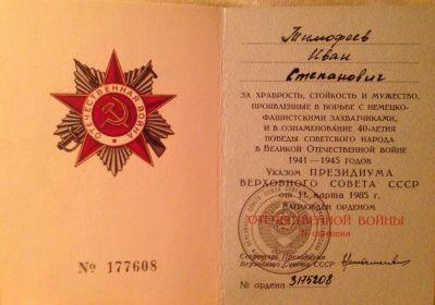"""Орден """"Отечественной воны"""" II степени"""