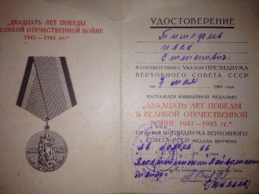 """""""Двадцать лет победы в Великой Отечественной войне """""""