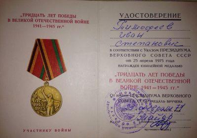 """""""Тридцать лет победы в Великой Отечественной войне """""""