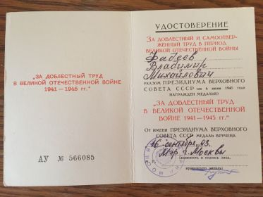 """Удостоверение к медали """"За отважный труд в годы ВОВ"""""""