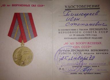 """""""60 ЛЕТ ВООРУЖЁННЫХ СИЛ СССР"""""""
