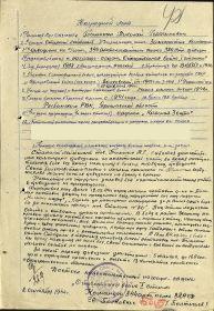 """Наградной лист - Орден """"Отечественной войны I степени"""""""