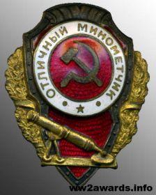 ЗНАК ОТЛИЧНЫЙ МИНОМЁТЧИК(1944)
