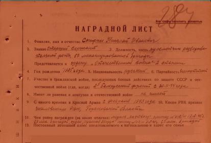 Наградной лист к ордену Отечественная война_1