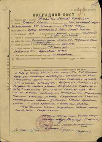 """Наградной лист - Орден """"Красной Звезды"""""""