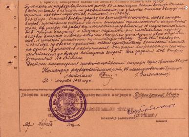 Наградной лист к ордену Красная Звезда_2