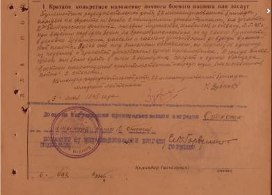 Наградной лист к ордену Отечественная война_2