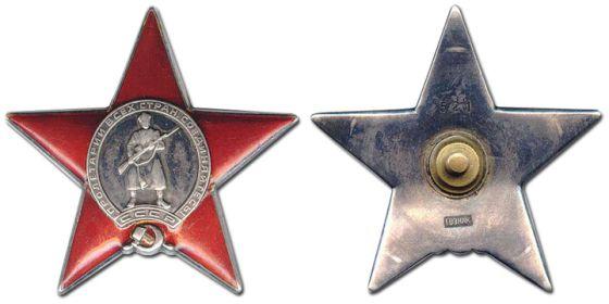 ОРДЕН КРАСНОЙ ЗВЕЗДЫ(05.12.1943)