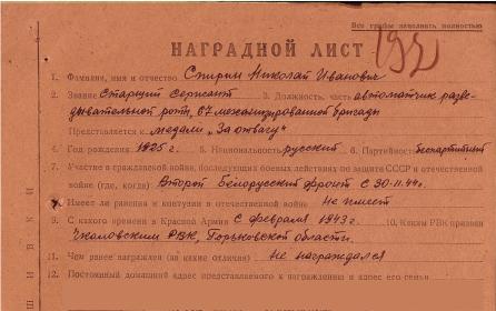 Наградной лист к медали За Отвагу_1
