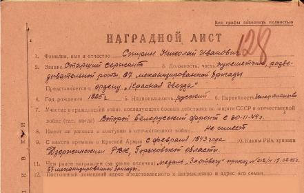 Наградной лист к ордену Красная Звезда_1