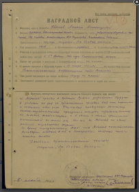 """Наградной лист медали """"За боевые заслуги"""""""