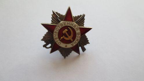 "орден ""Отечественная война 2й степени"""