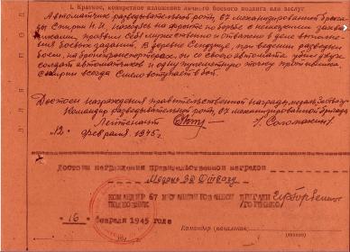 Наградной лист к медали За Отвагу_2