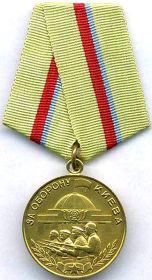 """Медаль """"За оборону Киева """""""