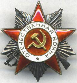 Орден Отечественной Войны 2 степени 1944 г.