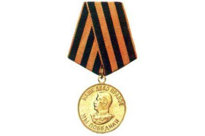 """Медаль """"За Победу над Германией"""" 1945 г."""