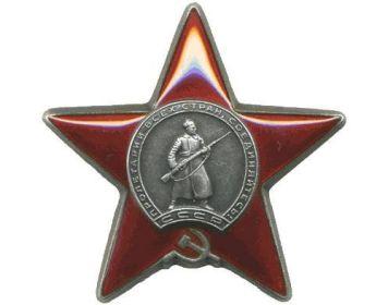 Орден Красной Звезды 1944 г.
