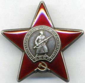 Орден Красной звезды 1945 г.