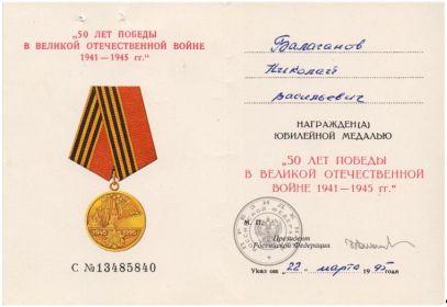 Юбилейная медаль 50 лет Победы