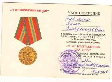 Медаль 70 лет вооруженных сил