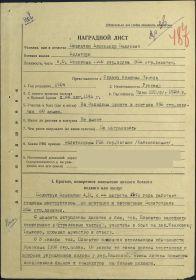 Наградной лист на орден Красной Звезды стр. 1
