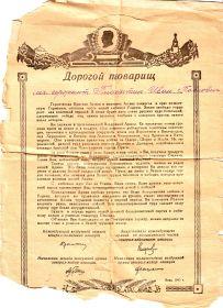 Письмо командования армии демобилизующимся по окончании войны