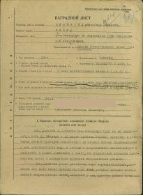 Наградной лист на орден Отечественной войны стр. 1