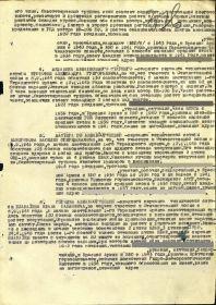 Приказ о награждении медалью 'За боевые заслуги', 3-я стр.