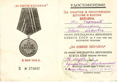 Удостоверение к медали 'ЗА ВЗЯТИЕ БЕРЛИНА'