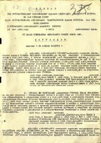 Приказ о награждении медалью 'За боевые заслуги ' 1-я стр.