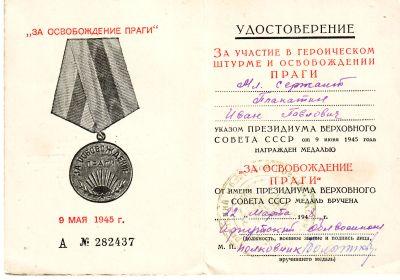 Удостоверение к медали 'ЗА ОСВОБОЖДЕНИЕ ПРАГИ'