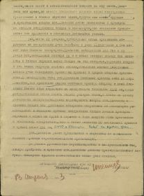Наградной лист на орден Отечественной войны стр. 2